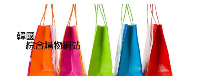 綜合購物網站