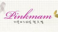 Pinkmam