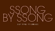 SSONG BY SSONG